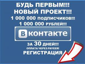 Поток подписчиков в ВКонтакте