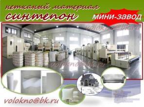 Синтепон оБорудование От производителя