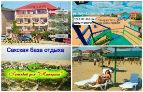 Крым Саки база отдыха Прибой