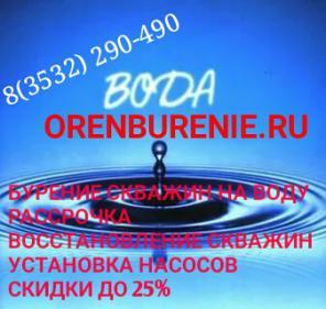 Бурение Скважин на Воду в Оренбурге - ОренБурение