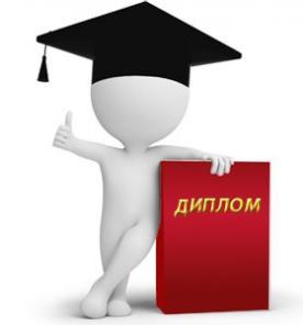 Диплом на заказ в Краснодаре