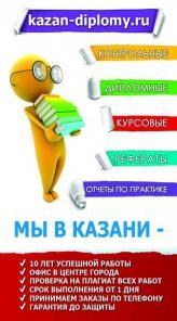 Дипломы на заказ в Казани