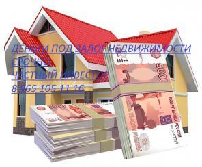 Ипотечный займ в день обращения под залог недвижимости