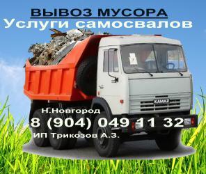 Вывоз строительного мусора и КГМ