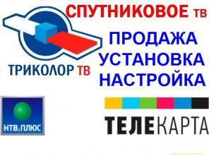 Триколор тв, телекарта, НТВ плюс (продажа, монтаж)