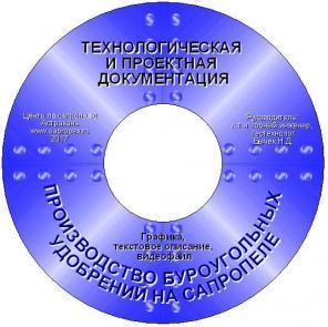 Пакет документации на производство буроугольных удобрений на сапропеле