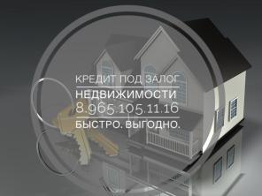 Кредитую под залог любых квартир и долей