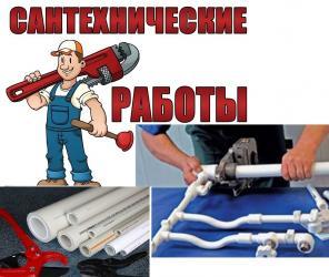 Все виды сантехнических работ, сантехник т. 341774