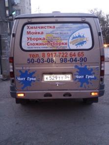 Уборка квартиры после ремонта в Волгограде