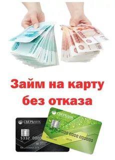 Займ на карту без отказа жителям России