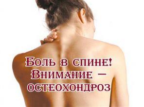 Лечебный массаж и Остеопатия при заболеваниях и травмах позвоночника