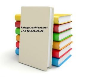 Написать дипломную работу в Калуге