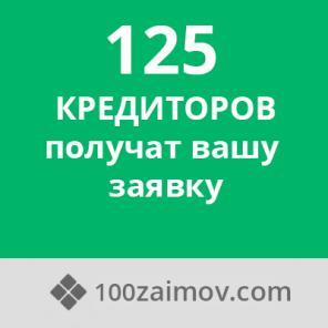 ★ Нужны деньги в долг? 125 кредиторов увидят вашу заявку. Жми!