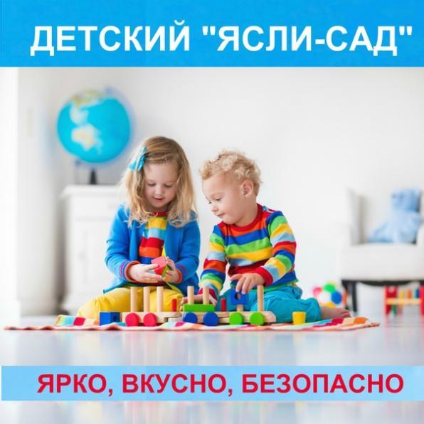 Ясли-Сад. Детский сад. Ленинский район. Самара.