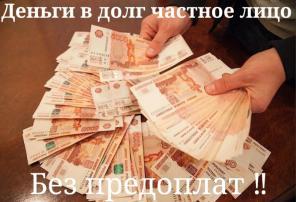 Деньги в долг под % на вашу карту или счёт, получите за минут 30