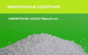 Компания предлагает на экспорт азотные, смешанные удобрения.
