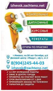 Дипломы на заказ в Ижевске