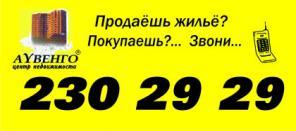 Продаёте жильё в г. Ростов-на-Дону.или желаете приобрести?