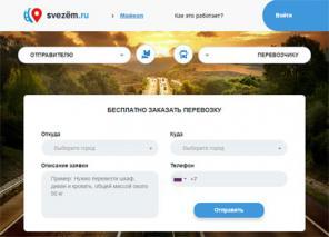 Дешевые грузоперевозки из Горно-Алтайска по России