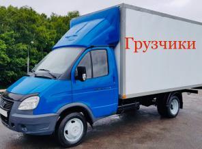 Грузоперевозки город межгород грузчики
