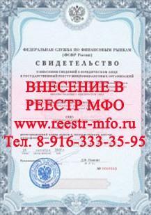 Внесение в реестр микрофинансовых организаций (Реестр МФО)