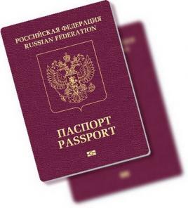 Загранпаспорт -оформление и подача документов через интернет