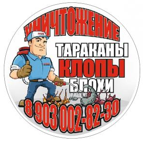 Служба по уничтожению клопов, тараканов и блох в Наро-Фоминске