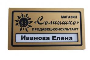 Изготовление бейджей в Казани