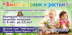 Развивающие занятия для малышей и их родителей