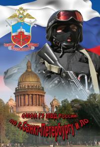 ОМОН - Боец ( полиция)