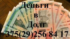 Деньги в долг, рассрочку! Нужен только паспорт Все города Беларусии