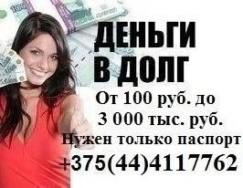 Деньги в долг в рассрочку по всей РБ