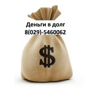 Деньги в долг Минск др города
