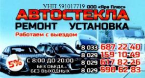Продажа, замена и ремонт автостекол в Гродно.