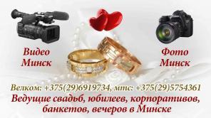 Видео и фотосъёмка Минск