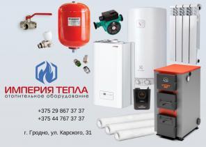 Все для отопления: радиаторы, котлы, водонагреватели