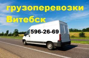 Грузоперевозки по Витебску и области