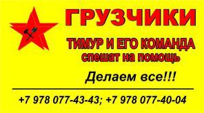 Услуги грузчиков в Севастополе.