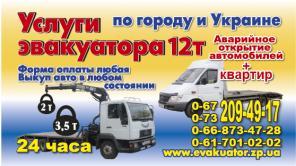 Эвакуатор Запорожье 24 ч