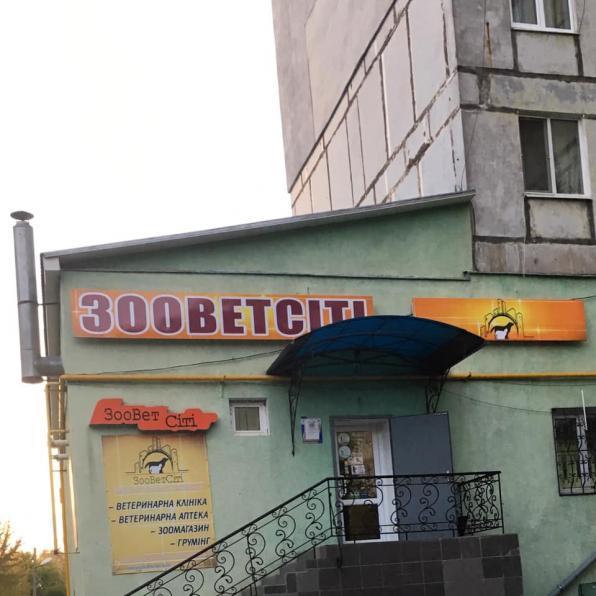 """Ветеринарная клиника """"ЗооВетСити"""""""