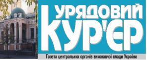 Урядовый Курьер, Голос Украини, Слобідський край - представительство