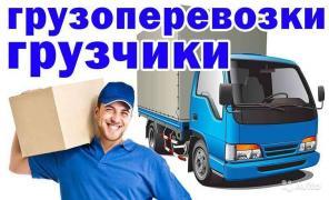 Грузоперевозки грузчики без выходных Одесса