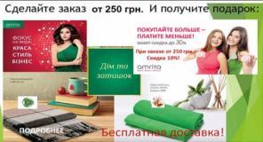 Сделайте заказ Амрита на 250 грн. - подарок, бесплатная доставка