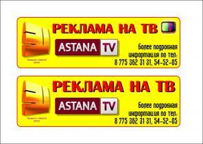 """Реклама на ТВ """"31 Канал-Актау"""""""
