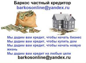 Срочный кредит и кредит, я помогу вам