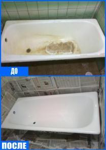 Реставрация ванн в Усть Каменогорске