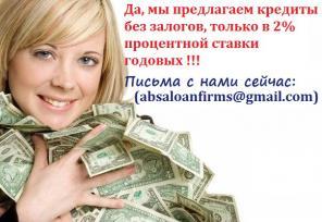 Деньги в руки в течение 24 часов. Кредиты на 2% годовых в год.