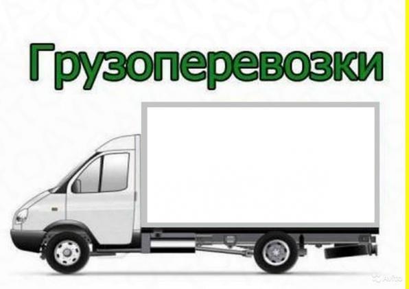 Грузоперевозки по Казахстану и в дальние зарубежья.