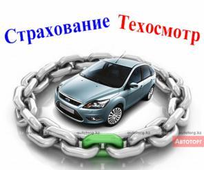"""Круглосуточный техосмотр """"Жетысу"""" и автострахование"""