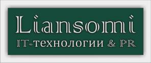 Liansomi Разработка и продвижение сайтов, Наружная реклама, Полиграфия